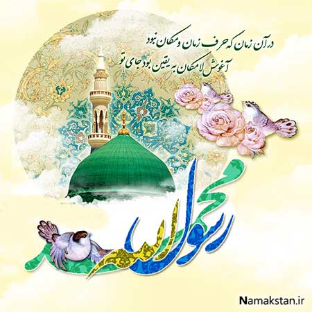 [عکس: birth-of-prophet-muhammad-namakstan.ir-1-1.jpg]