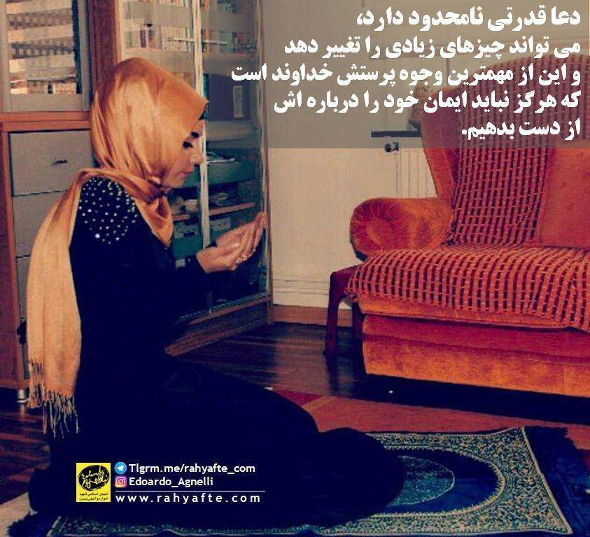 Image result for چگونه دعای ما مستجاب شود